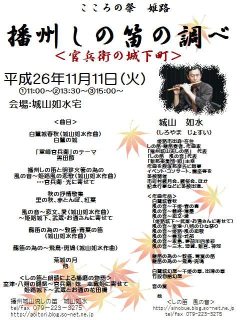 こころの祭り2014 プログラム.JPG