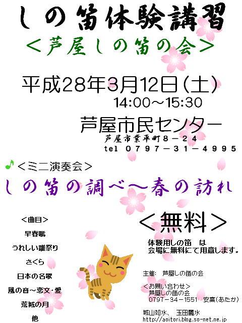 芦屋 春の訪れ 2016.JPG