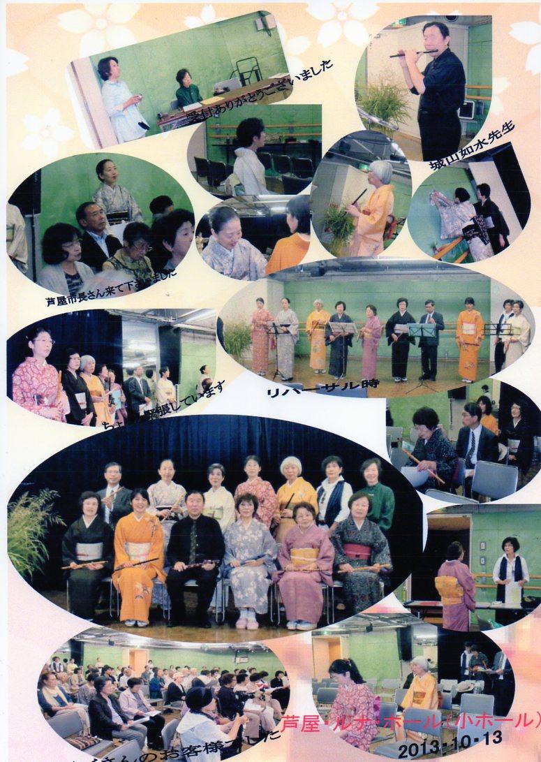 芦屋市民ステージ2013img122.jpg